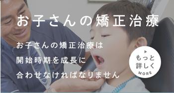 お子さんの矯正治療