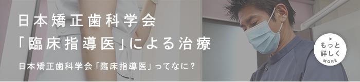 日本矯正歯科学会「専門医」による治療
