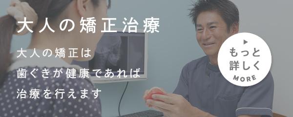 大人の矯正歯科